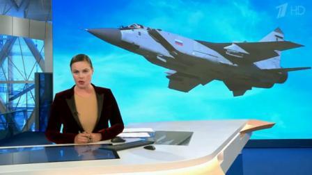 米格-31战斗机在下诺夫哥罗德地区坠毁