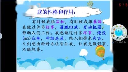 【阜阳美雅特小学】二年级上册语文第一单元复习