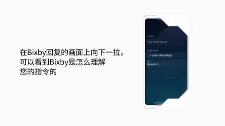 如何调整与Bixby的对话