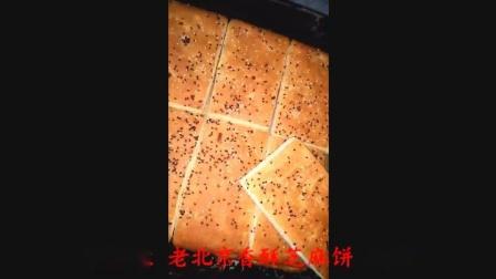 香酥芝麻饼制作多少钱_小本开店创业