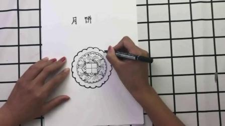 中秋佳节将至,教你画一个月饼简笔画,简单又应景
