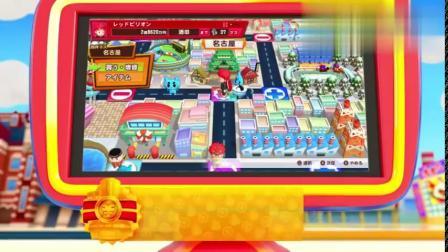 Switch大富翁游戏《亿万富翁之路》PV第一弹