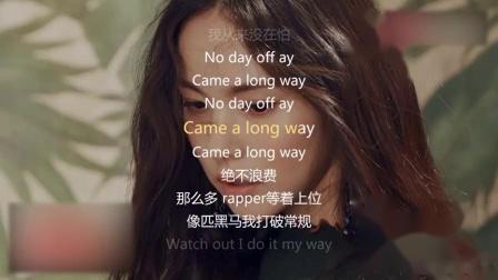 中国新说唱里面唱的最好听的一首歌,吴亦凡邓紫棋狂赞