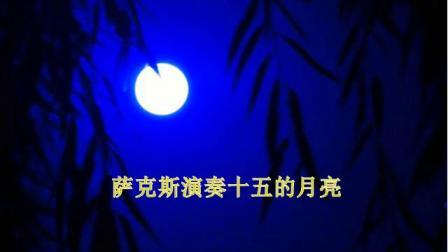 萨克斯演奏十五的月亮
