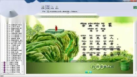 唐诗三百首全集31-登幽州台歌-陈子昂唐诗300首古诗大全幼儿早教儿童动画版
