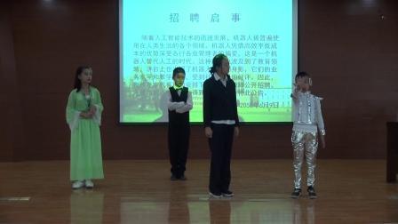 科普剧《校园招聘》甘肃省兰州市城关区和政路小学