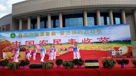 首届丰收节演出《红梅赞》青叶舞蹈队