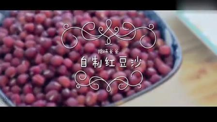 甜糯可口的自制红豆沙