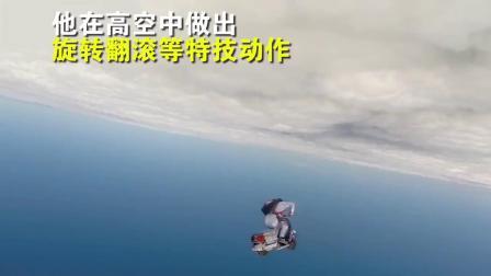 """牛人!冒险家骑滑板车高空跳伞上演""""人车合一"""