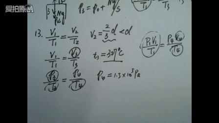 6.10:理想气体状态方程