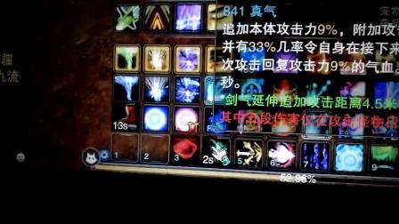 诛仙3 青云技能bug