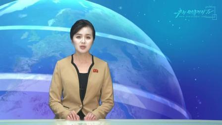 《평화와 번영의 길로 나아가는 동력을 살린 선언》 -남조선사회각계가 주장- 외 2건