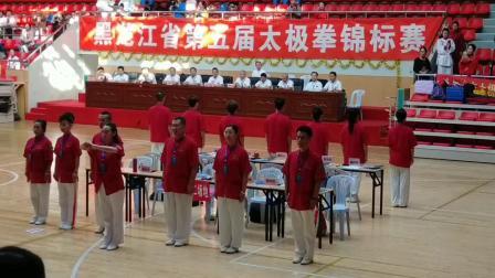 省五届太极锦标赛开幕式