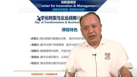 [港大ICB] DTBS 数字化转型与企业战略课程 简介视频