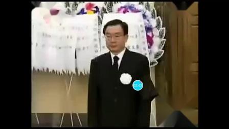 华国锋同志遗体在京火化中国中央电视台新闻联播2008.08.31