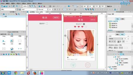 【Axure高保真原型第一季】第24课-通过元件属性及样式制作静态页面,完成心型、图片倾斜效果