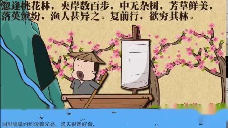 20-9 陶渊明《桃花源记》赏析