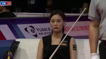 2018年世界9球中国公开赛(刘莎莎VS菲芙拉娃)