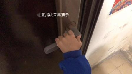 LOOCK鹿客Q2指纹锁儿童指纹开锁演示