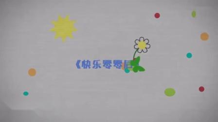 中州幼儿体智能【快乐00后】_高清