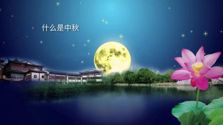 中秋·嫦娥奔月