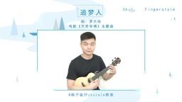 追梦人-凤飞飞 尤克里里指弹【桃子鱼仔ukulele教室】