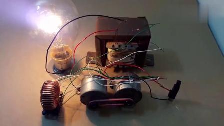 牛人手工制造230v能源!竟然能让灯泡亮起来