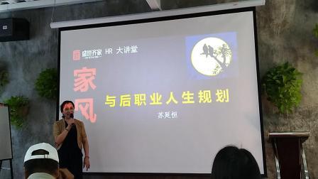 2018盛世齐家HR中秋《家风》茶话演讲会3