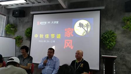 2018盛世齐家HR中秋《家风》茶话演讲会6