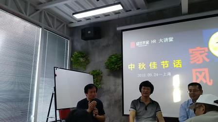 2018盛世齐家HR中秋《家风》茶话演讲会8