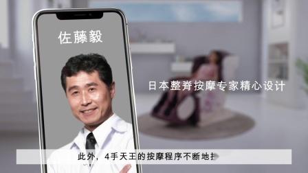 OSIM 4手天王 - 下载最新按摩程序与音乐