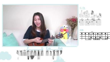 那些你很冒险的梦 林俊杰 尤克里里弹唱教学教程 星暴音乐