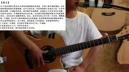 【Low C 特殊调弦 系统入门教程】(前言)  墨音堂