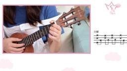 戒烟李荣浩 尤克里里弹唱教学教程 女生版 星暴音乐