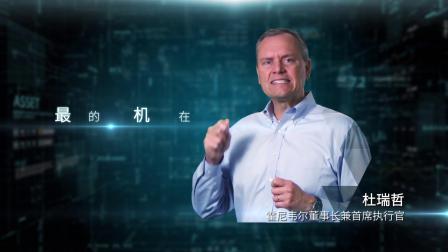 2018霍尼韦尔中国智能工厂巡礼开场视频