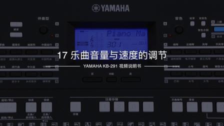 YAMAHA KB-291/KB290电子琴官方中文教程17:乐曲音量与速度的调节【中国电子琴在线论坛】