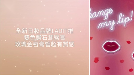 全新日妝品牌LADIT推出雙色鑽石潤唇膏
