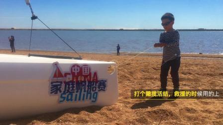阿铁船长的第一次帆船赛-2018中国家庭帆船赛锦州站