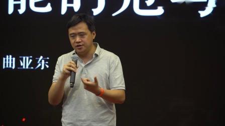曲亚东 人工智能的危与机 TEDxYouth@FenghuangSt 2018