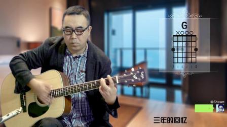 张紫豪《可不可以》吉他弹唱 大伟吉他