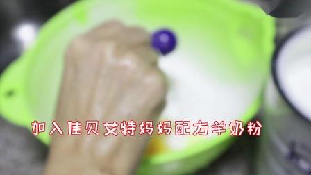佳贝艾特3食6计如何制作香蕉羊奶松饼