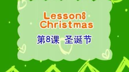 我爱学英语5 lesson 8 christmas 第8课 圣诞节