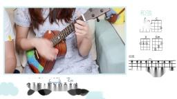 红色高跟鞋 蔡健雅 尤克里里弹唱教学教程 星暴音乐 女生版