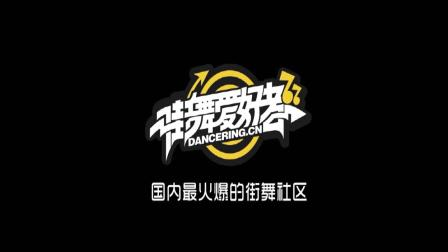 樊雨豪w vs 徐嘉豪32进16少儿Breaking1on1R16 2018上海赛区