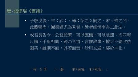 黄简讲书法:五级课程格式01书体通论﹝自学书法﹞