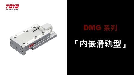 超小型电动缸.DM Series