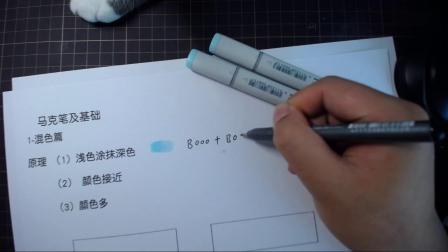 2-马克笔混色+调色