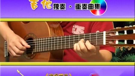 38.致爱丽丝选自《吉他独奏重奏曲集》