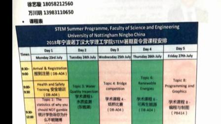 2018 STEM Summer School at Nottingham U in Ningbo - Yile Cen