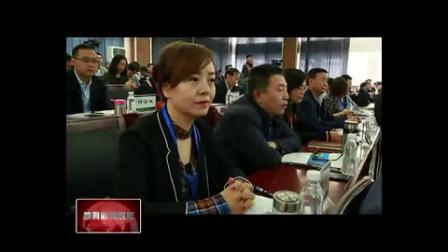 """吉林教育电视台播出""""三北""""高师会议在通化师范学院举行新闻"""
